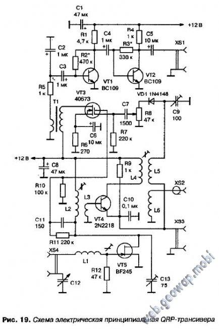 QRP-трансивер