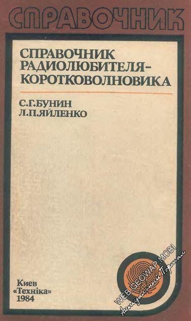 Справочник радиолюбителя коротковолновика