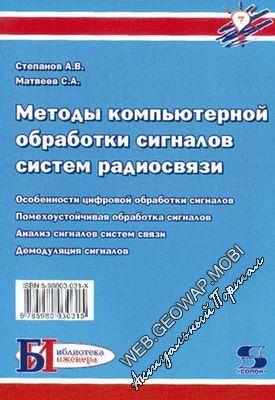 Методы компьютерной обработки сигналов систем радиосвязи