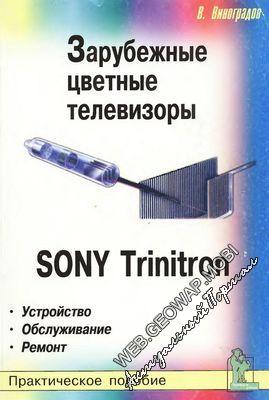 Зарубежные цветные телевизоры: Sony Trinitron