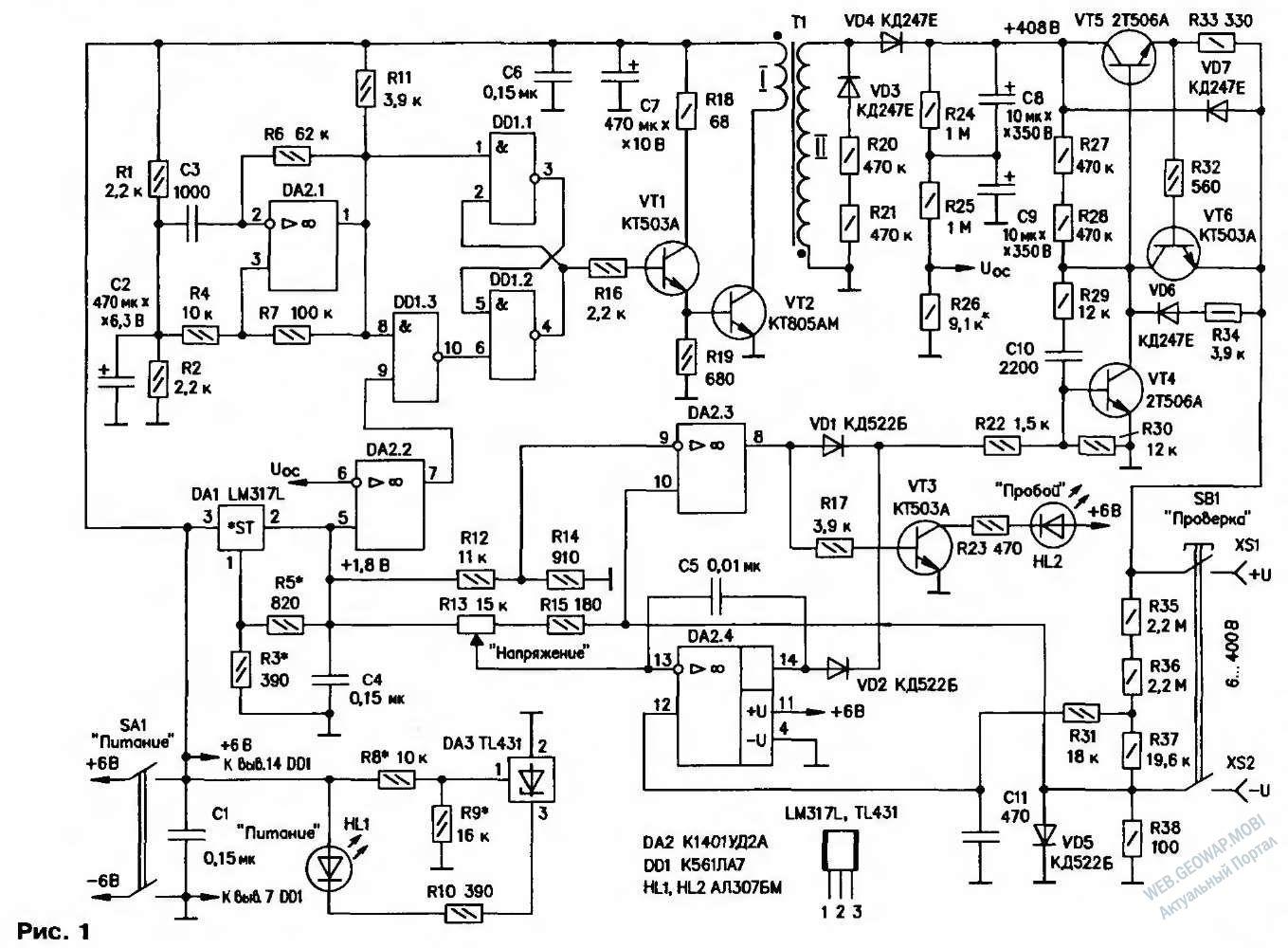 Схема высоковольтного пробника представлена на рис. 1. Задающий генератор повышающего преобразователя напряжения...