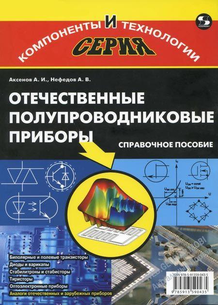 Отечественные полупроводниковые приборы