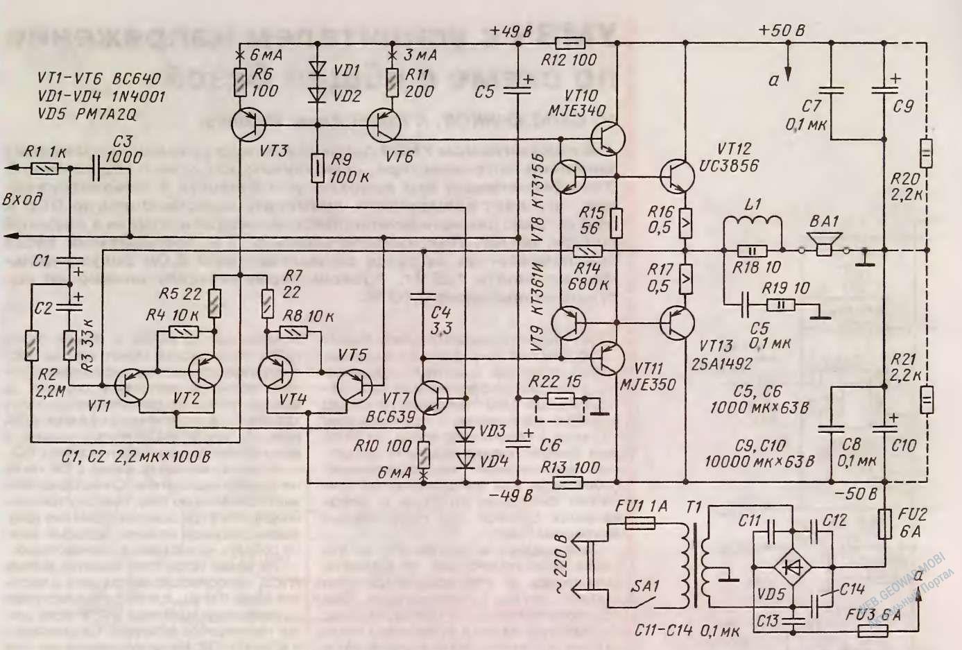 Сегодня вниманию радиолюбителей предлагаем УМЗЧ на транзисторах, включенных по схеме с общей базой.
