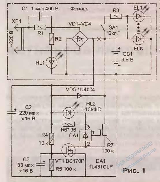Замена аккумулятора в малогабаритном светодиодном фонаре
